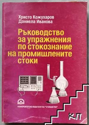 Ръководство за упражнения по стокознание на промишлените стоки