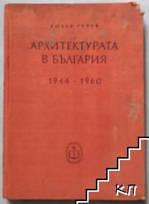 Архитектурата в България 1944-1960