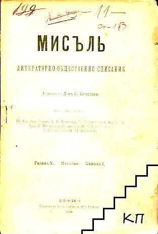 Мисъль. Книга 1-10 / 1900