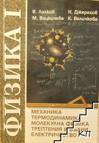 Физика. Част 1: Механика; Трептения и вълни; Термодинамика; Молекулна физика; Електричество