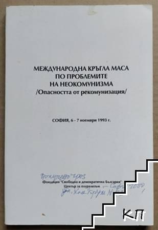 Международна кръгла маса по проблемите на неокомунизма