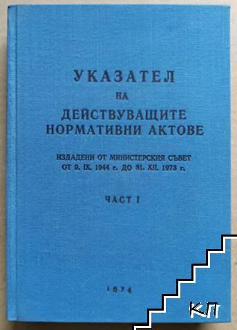 Указател на действуващите нормативни актове. Част 1