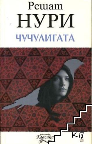 Чучулигата