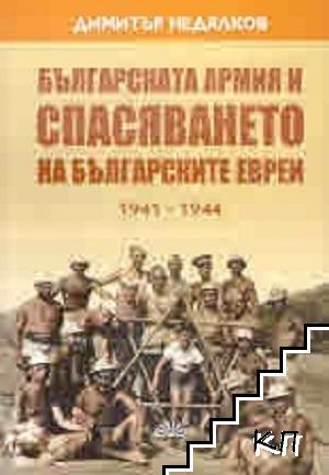 Българската армия и спасяването на българските евреи 1941-1944
