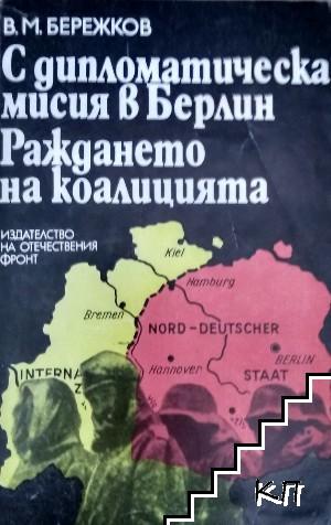 С дипломатическа мисия в Берлин; Раждането на коалицията