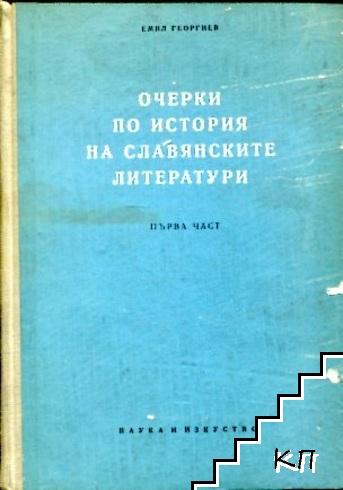 Очерки по история на славянските литератури. Част 1