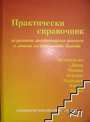 Практически справочник за диагноза, диференциална диагноза и лечение на вътрешните болести