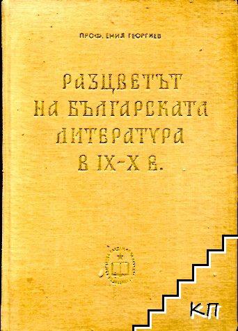 Разцветът на българската литература в IX-X век