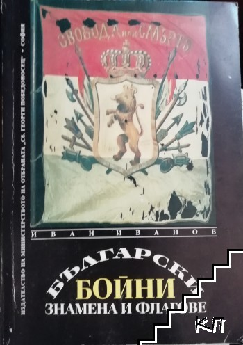 Български бойни знамена и флагове