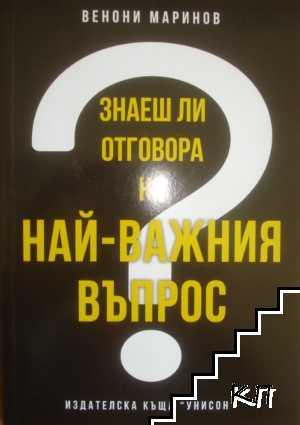 Знаеш ли отговора на най-важния въпрос?