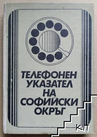 Телефонен указател на Софийски окръг