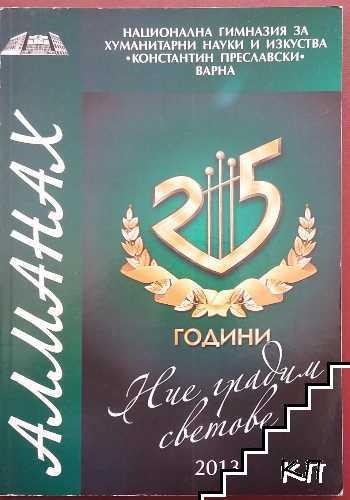 """Алманах на национална гимназия за хуманитарни науки и изкуства """"Константин Преславски"""""""