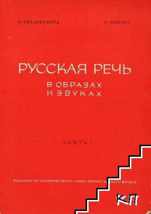Русская речь в образах и звуках. Часть 1