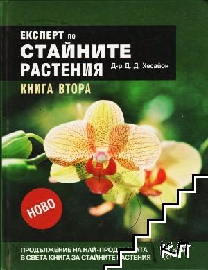 Експерт по стайните растения. Книга 2