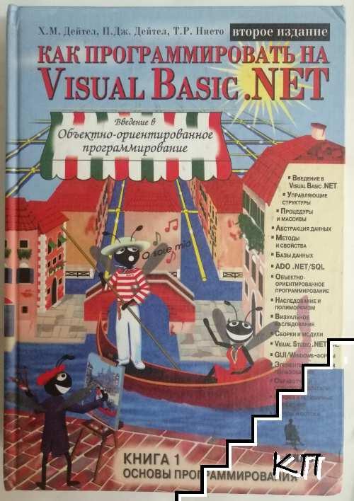 Как программировать на Visual Basic.NET. Книга 1: Основы программирования