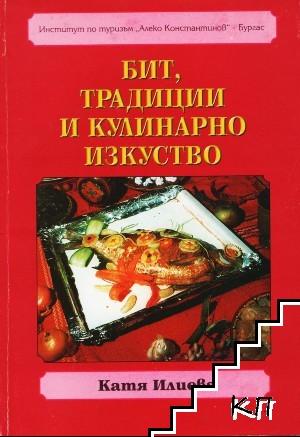 Бит, традиции и кулинарно изкуство