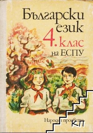 Български език за 4. клас на ЕСПУ