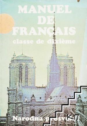 Manuel de français. Classe de dixieme