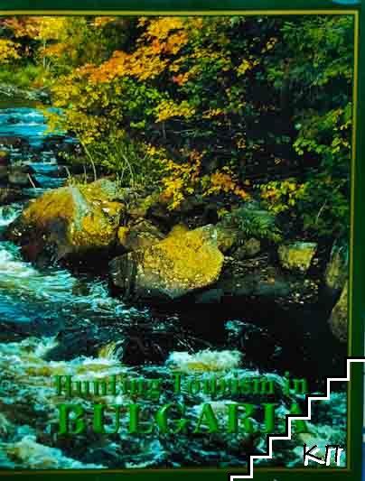 Ловен туризъм в България / Hunting Tourism in Bulgaria