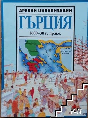 Древни цивилизации: Гърция (1600-30 г. пр.н.е.)