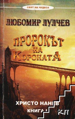 Пророкът на короната: Любомир Лулчев. Книга 2