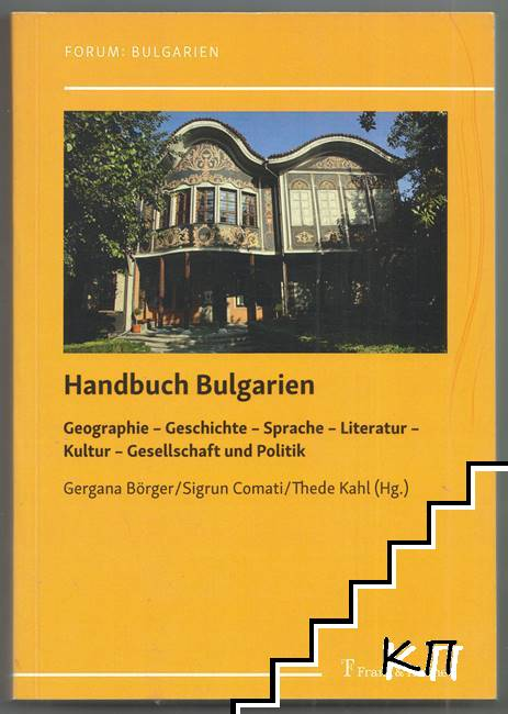 Handbuch Bulgarien: Geographie, Geschichte, Sprache, Literatur, Kultur, Gesellschaft und Politik