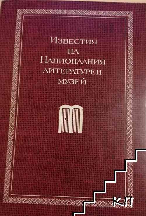 Известия на Националния литературен музей. Том 1