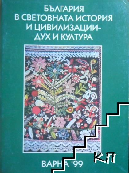 България в световната история и цивилизации - дух и култура, 1999