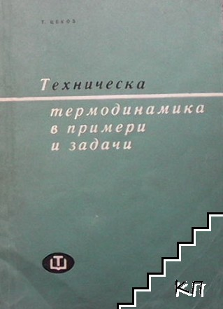 Техническа термодинамика в примери и задачи