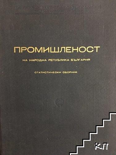 Промишленост на Народна република България