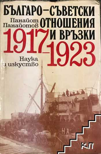 Българо-съветски отношения и връзки 1917-1923