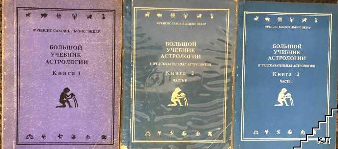 Большой учебник астрологии. Книга 1-2. Част 1-2