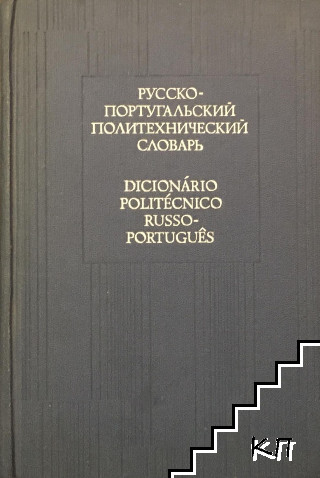 Русско-португальский политехнический словарь