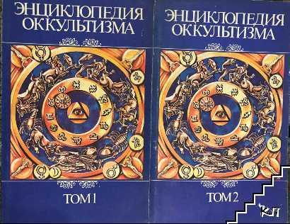 Энциклопедия оккультизма в двух томах. Том 1-2