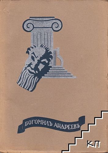 Богомилъ Андреевъ