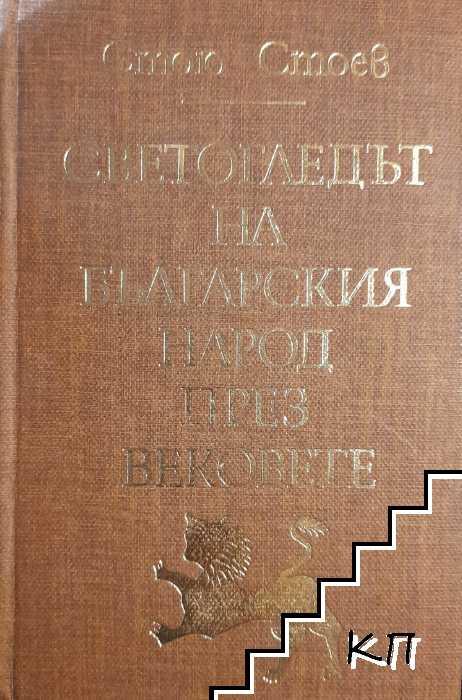 Светогледът на българския народ през вековете