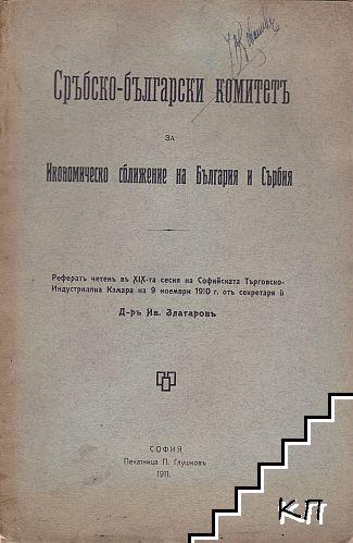 Сръбско-български комитетъ за икономическо сближение на България и Сърбия