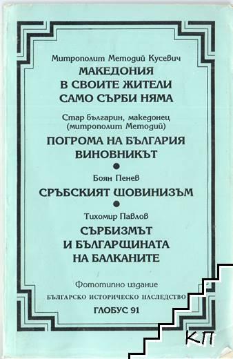 Македония в своите жители само сърби няма; Погрома на България. Виновникът; Сръбският шовинизъм; Сърбизмът и българщината на Балканите