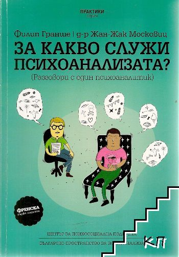 За какво служи психоанализата? (Разговори с един психоаналитик)