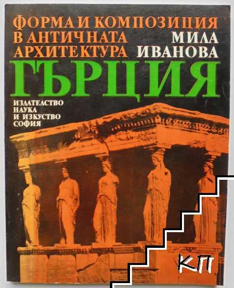 Форма и композиция в античната архитектура: Гърция