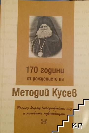 170 години от рождението на Методий Кусев