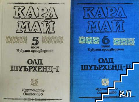 Избрани произведения в десет тома. Том 5-6: Олд Шуърхенд I-II