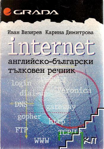 Internet. Английско-български тълковен речник