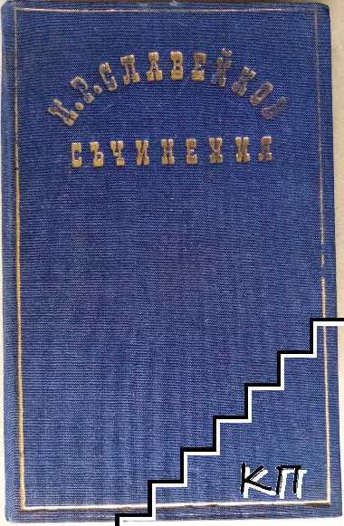 Съчинения в два тома. Том 2: Прозаични творби