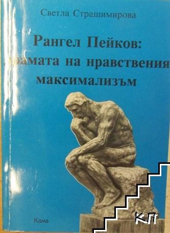 Рангел Пейков: Драмата на нравствения максимализъм