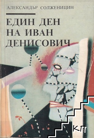 Един ден на Иван Денисович