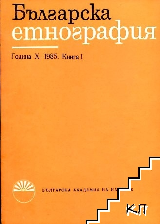 Българска етнография. Кн. 1-2 / 1985