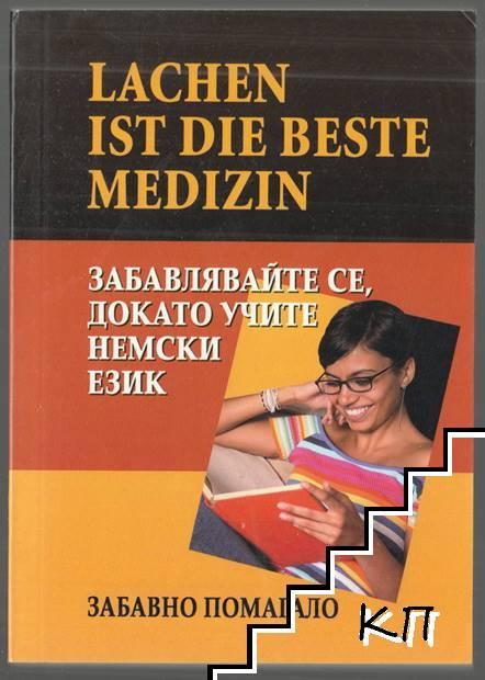 Забавлявайте се, докато учите немски език