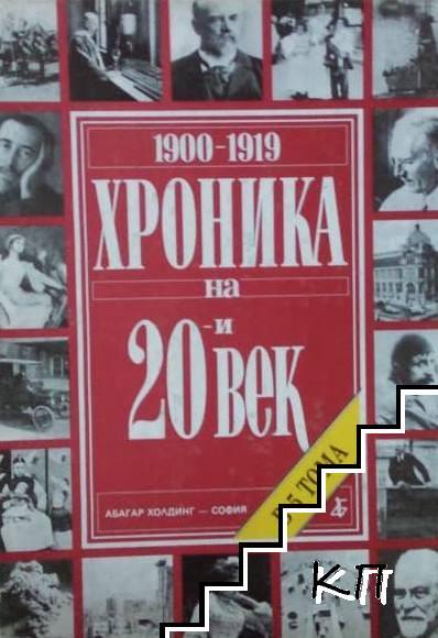 Хроника на 20-и век в пет тома. Том 1-5