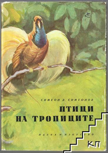 Птици на тропиците